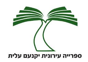 ספרייה עירונית יקנעם